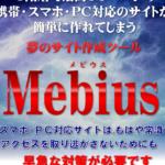 携帯・スマホ・PCサイト作成ツール 『Mebius』