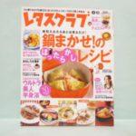 ★レタスクラブ 2007年 VOL.618 鍋まかせ!のほったらかしレシピ-