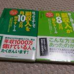 未開封CD付☆ほったらかしで副収入を月10万円増やすしくみ 2冊