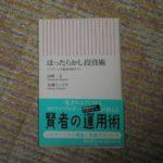 山崎元 水瀬ケンイチ 『ほったらかし投資術インデックス運用』