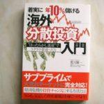 着実に年10%儲ける海外分散投資入門(ほったらかし運用)荒川雄一