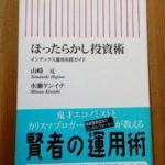 山崎元 水瀬ケンイチ 『ほったらかし投資術 インデックス運用』