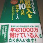 ほったらかしで副収入を月10万円増やすしくみ 誰でも