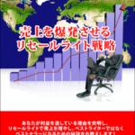 笠原慎介氏の「ほったらかしアフィリエイト倶楽部」の評判|HACとは?
