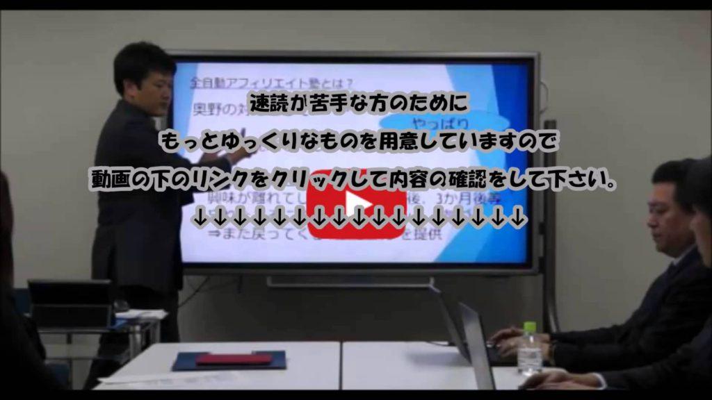 【速読注意】奥野晃一さんの全自動アフィリエイトには嘘がある。評価 評判 2ch #ほったらかし #アフィリエイト #Followme