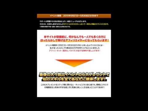 放置型アフィリエイトシステム【完全版】【5月30日販売終了】 #ほったらかし #アフィリエイト #Followme