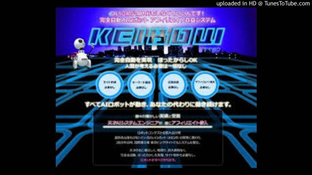 完全自動AIロボット KEIBOW スタンダード #ほったらかし #アフィリエイト #Followme
