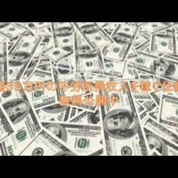 自動収益システム放置型アフィリエイトYouTuber 億万長者 富豪 不労所得収入☆YouTubeで稼ぐ仕組み公開中☆ #ほったらかし #アフィリエイト #Followme