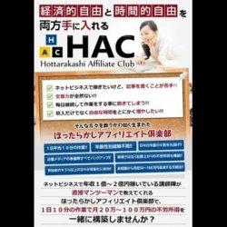 笠原慎介氏の「ほったらかしアフィリエイト倶楽部」の評判|HACとは? #ほったらかし #アフィリエイト #Followme
