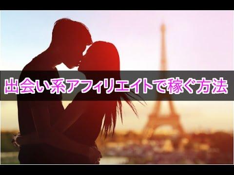 恋愛系アフィリエイトが稼ぎやすい理由を解説する動画 #ほったらかし #アフィリエイト #Followme