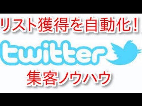 Twitter集客を完全自動化しリストを継続的に獲得できるノウハウ #ほったらかし #アフィリエイト #Followme