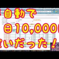 10日間半自動で10万円稼げました【副業在宅月5万】 #ほったらかし #アフィリエイト #Followme
