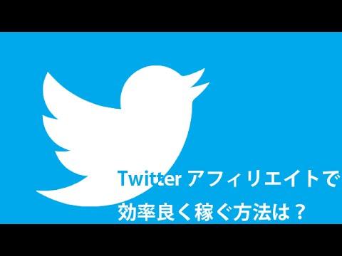 Twitterアフィリエイトで自動化をして稼ぐ方法と注意点 #ほったらかし #アフィリエイト #Followme