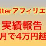 Twitterアフィリエイト コンサル生Fさん対談動画〜初月の実績報告!〜 #ほったらかし #アフィリエイト #Followme