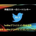 Twitterアフィリエイト完全攻略【2018年Twitterアフィリエイト】No.2 #ほったらかし #アフィリエイト #Followme