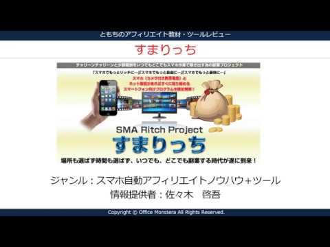 【すまりっち】(SMA Ritch Project)スマホ自動アフィリエイト(佐々木啓吾) #ほったらかし #アフィリエイト #Followme
