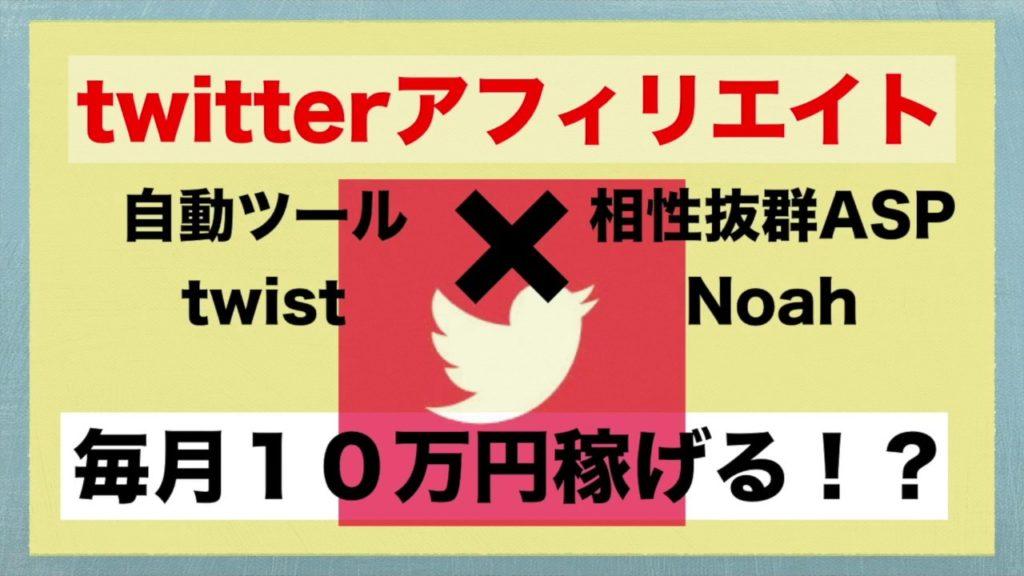 【twitterアフィリエイト】自動ツール「twist」と相性抜群ASP「Noah」で毎月10万円以上稼げる!? #ほったらかし #アフィリエイト #Followme