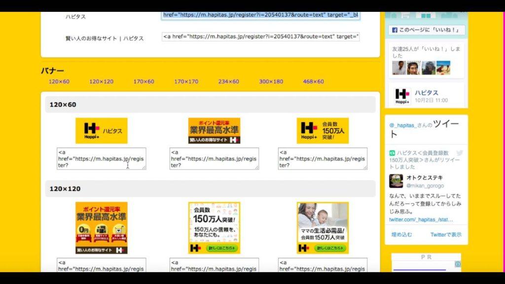 不労所得!ほったらかしで毎月3万円稼ぐ方法 【ハピ友 自己アフィリ】 #ほったらかし #アフィリエイト #Followme