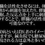 糖尿病改善「福辻式」DVD #情報商材 #freereport #followme