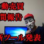 【ヤフオク情報商材】FX自動売買100万円企画 5週間報告!! #情報商材 #freereport #followme