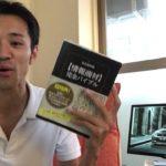 【パート1】吉谷卓朗の書籍、情報商材完全バイブルのAmazonレビュー1に対して熱く語るビデオ(๑•̀ㅂ•́)و✧ #情報商材 #freereport #followme