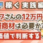 第18回 プログラマになるためマナブさんの12万円の情報商材は必要か?【価値で判断する】【稼ぐ 実践編】 #情報商材 #freereport #followme