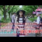 【婚活刑事】9話 あらすじ 見逃した新ドラマを無料で見る方法!! #婚活 #followme