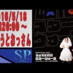 SP水曜劇場 第146回・かのうとおっさん『うっかり婚活スターウォーズ』 #婚活 #followme