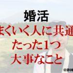 婚活がうまくいく人に共通するたった1つ大事なこと【澤口珠子】 in 静岡県 #婚活 #followme