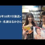 藤田サトシのビジネス婚活塾(14-1)アイドルの心が冷める3つの質問 #婚活 #followme