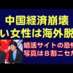 《中国経済崩壊》若い女性は海外へ逃げる:中国婚活サイトの恐怖とは!【福島香織】 #婚活 #followme