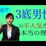 """婚活で""""3底男性""""が不人気な本当の理由 #婚活 #followme"""