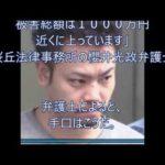 「暁千琥」の偽名を使い婚活女性を脅し、被害総額1千万円以上 #婚活 #followme