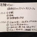 体験談…婚活サイトのメリットとデメリット #婚活 #followme