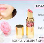 【モテコスメ】Yves Saint Laurent – ROUGE VOLUPTÉ SHINE no.15 / イヴサンローラン – ルージュヴォリュプテシャイン no.15 #婚活 #followme