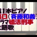 初心者向けドレミシール付き指1本ピアノ「傷口」斉藤和義(ドラマ「婚活刑事」主題歌) #婚活 #followme