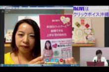 澤口珠子 女子力アップ・婚活コンサルタント Vol.4 村田祐子 #婚活 #followme