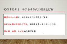 【婚活レッツ】3step婚活 40代男性が婚活で成功する3ステップ! #婚活 #followme