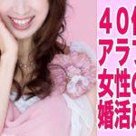 【婚活】40代アラフォー女性の婚活成功率は? #婚活 #followme