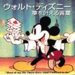 ◆W4524/映画(アニメ)ポスター/ウォルト・ディズニー3作品◆ #ディズニー #followme
