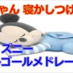 【ディズニー】 赤ちゃん 寝かしつけ 音楽 sleeping baby Disney【オルゴール】 #ディズニー #followme