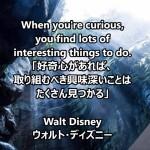 大橋直久(マナーコンサルタント)・・・仕事のやる気がアップする名言集~ウォルト・ディズニー~ #ディズニー #followme