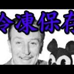 【怖い都市伝説】ディズニーランド創設者のウォルトディズニーは冷凍保存され現在も生きている!?【衝撃の事実】 #ディズニー #followme
