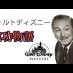 ウォルト・ディズニーが成功したのは・・・ #ディズニー #Disney #followme