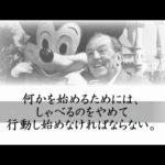 【名言集】ウォルト・ディズニー #ディズニー #Disney #followme