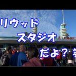 【旅行記】ウォルトディズニーワールドinフロリダ part4【ハリウッドスタジオ前編】 #ディズニー #Disney #followme