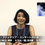 高嶋ちさ子メッセージ「ディズニー・ファンタジア・コンサート2016」 #ディズニー #Disney #followme