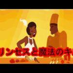 ディズニー プリンセスと魔法のキス マネするだけで今すぐ使える!ディズニー映画のカッコイイ英語 #ディズニー #Disney #followme