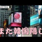 LG、サムスン同様「ロゴ消し」ディズニースマホで日本市場に挑戦 #ディズニー #Disney #followme