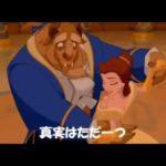 美女と野獣/ウォルト・ディズニー #ディズニー #Disney #followme